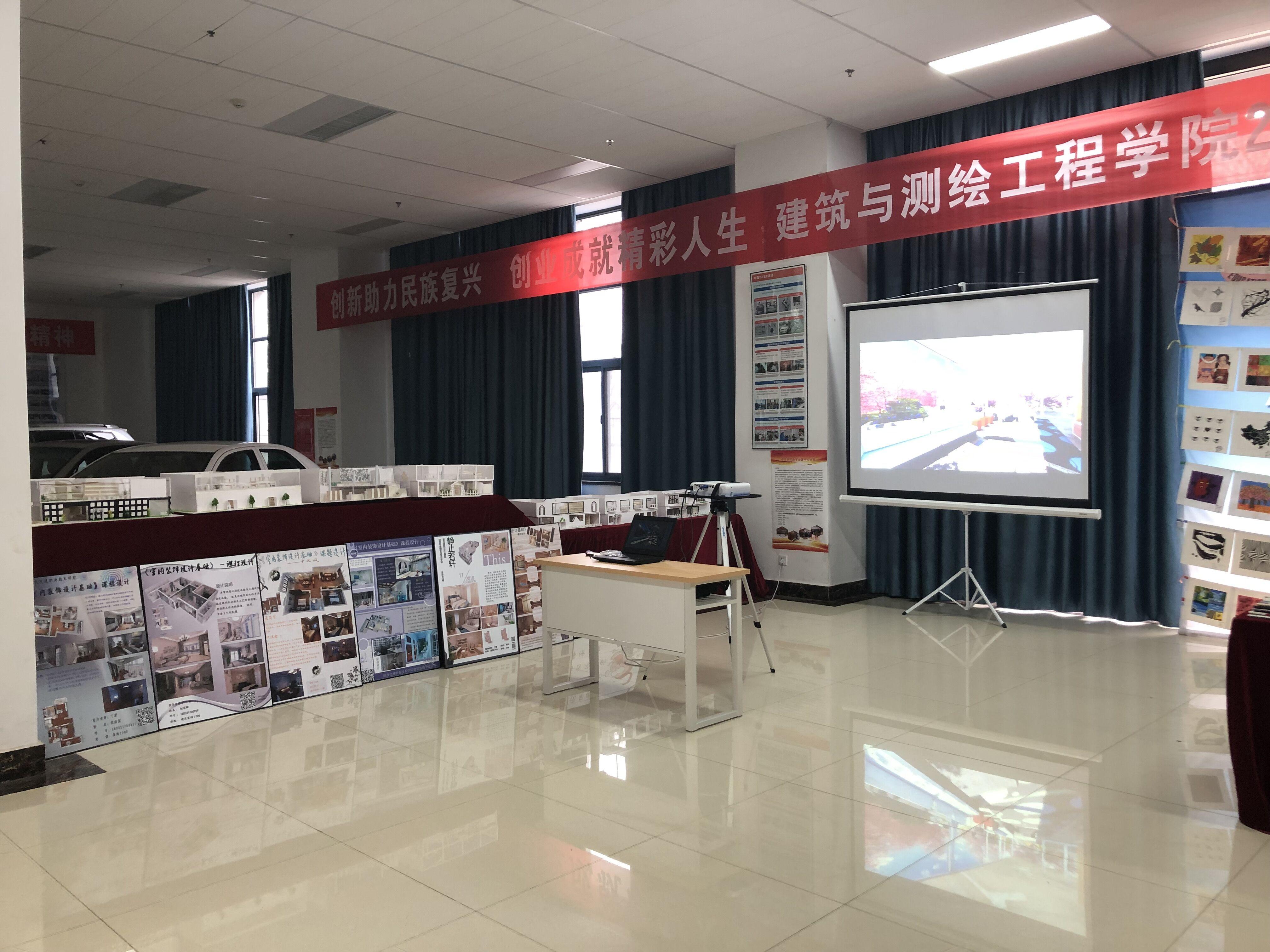 建筑与测绘工程学院成功举办2018年度学生优秀作业作品展